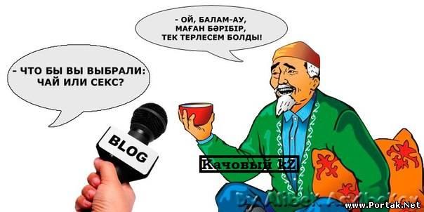 Танком, смешные картинки по казахский
