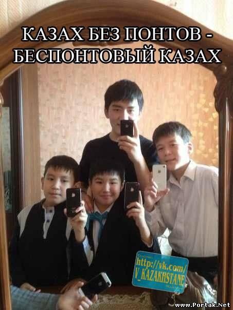 Картинки приколы на казахском
